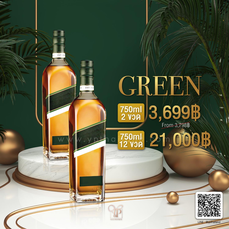Green Label ขนาด 750ml ราคา 2 ขวด 3,699 บาท