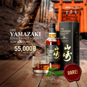 The Yamazaki Single Malt Whisky 18 Years ราคา 55,000 บาท