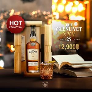 The Glenlivet XXV 25 ปี ราคา 12,900 บาท