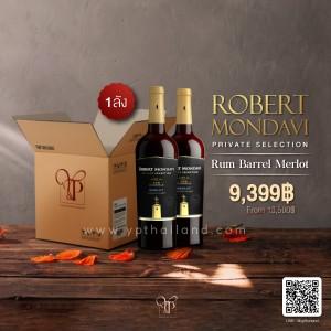 Robert Mondavi Private Selection Rum Aged Merlot ยกลัง 12 ขวด ราคา 9,399 บาท