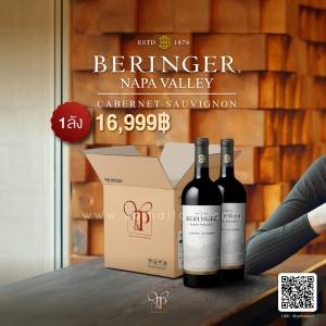 Beringer Napa Valley ยกลัง 12 ขวด ราคา 16,999 บาท