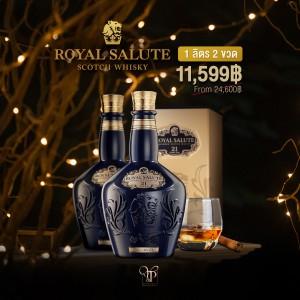 Chivas Regal Royal Salute 21 ปี ขนาดลิตร ราคา 2 ขวด 11,599 บาท